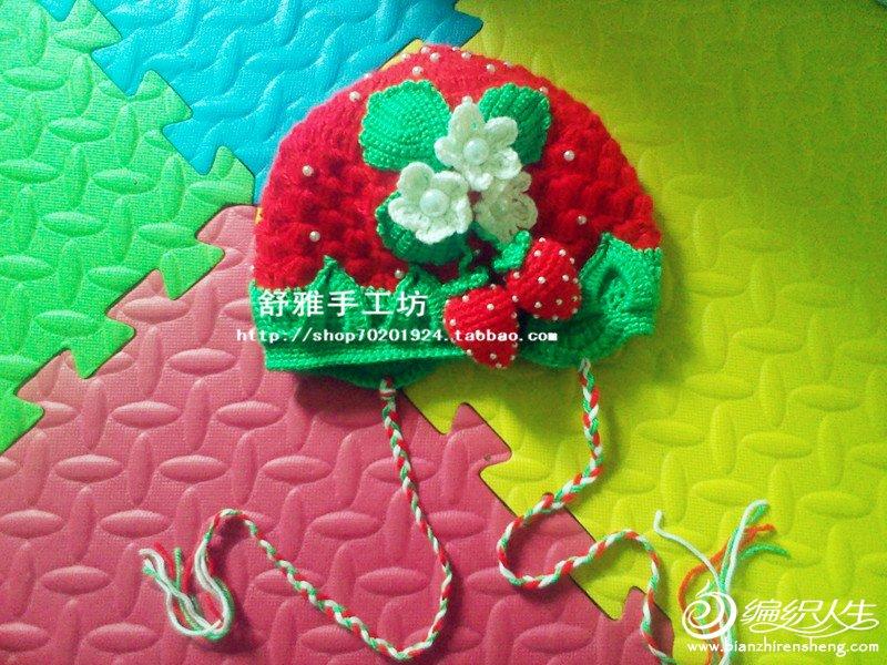 草莓帽1.jpg