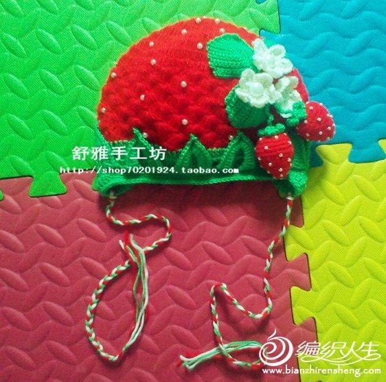 草莓帽2.jpg