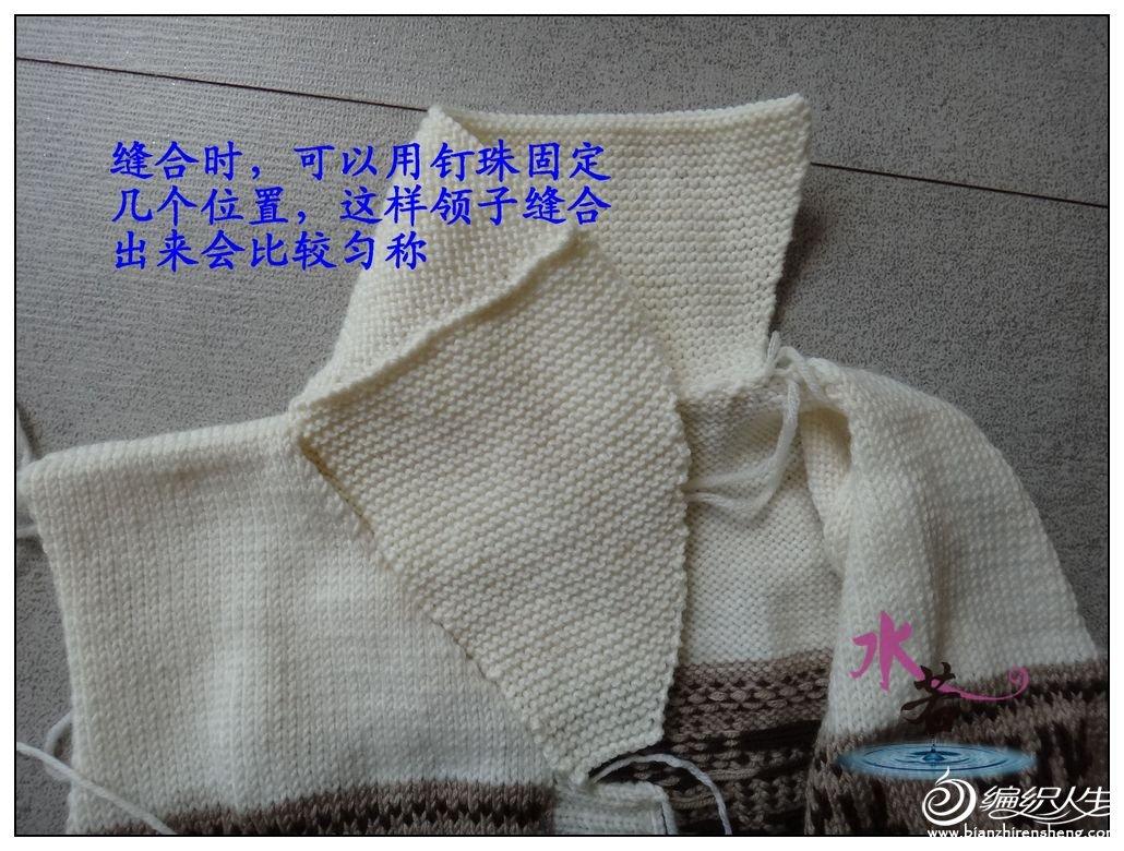 领子 编织步骤 (2).jpg