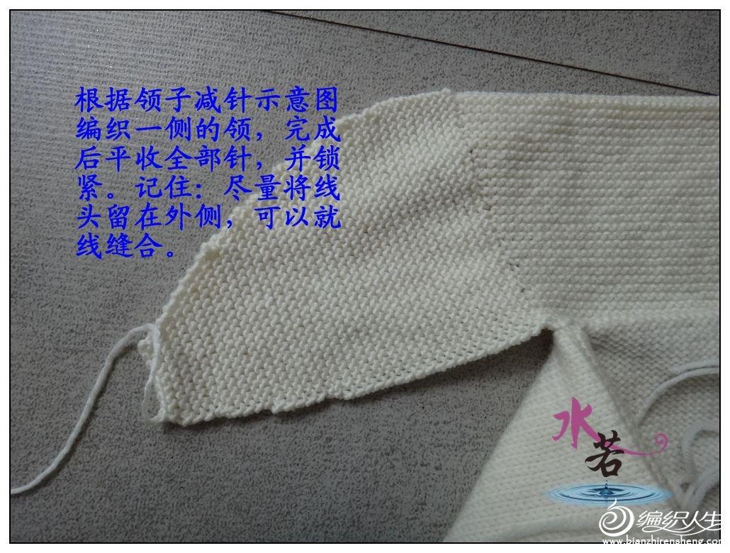 领子 编织步骤 (3).jpg