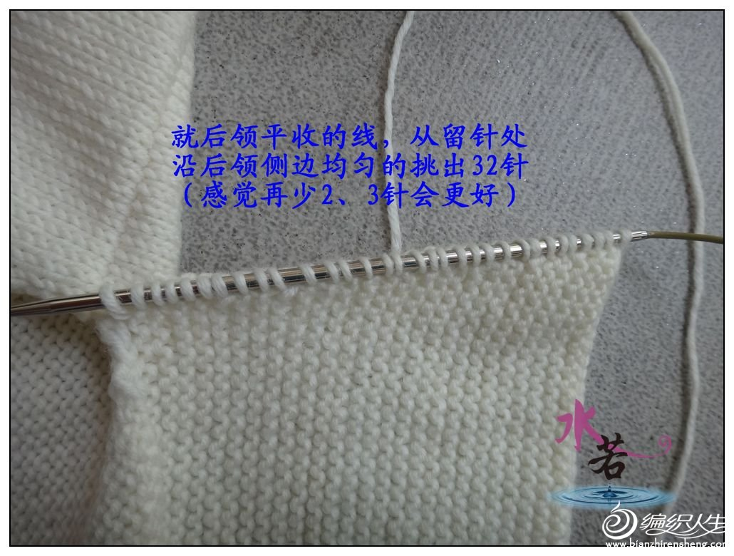 领子 编织步骤 (4).jpg