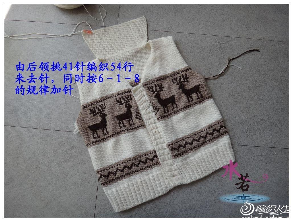 领子 编织步骤.jpg