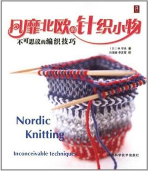 风靡北欧的针织小物-不可思议的编织技巧_副本.jpg