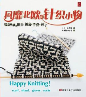 风靡北欧的针织小物-暖意融融的围巾披肩手套袜子 拷贝_副本.jpg