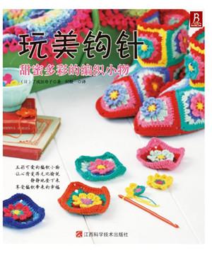 玩美钩针封面-甜蜜多彩的编织小物_副本.jpg