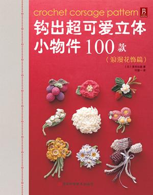 钩出超可爱立体小物件100款(浪漫花饰篇)_副本.jpg