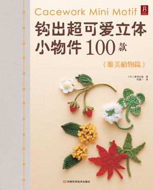 钩出超可爱立体小物件100款唯美植物篇_副本.jpg