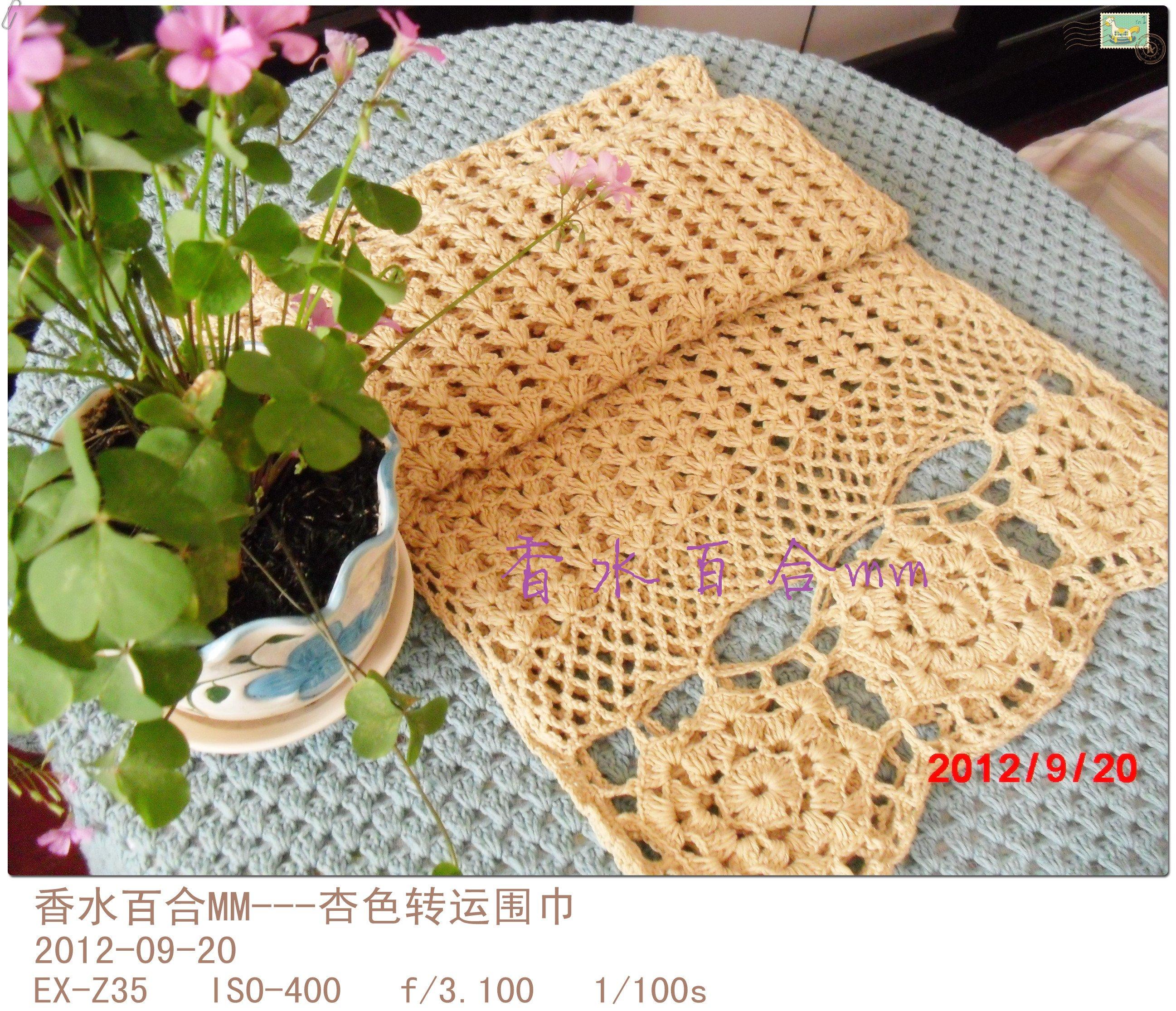香水百合MM---杏色转运围巾1.jpg