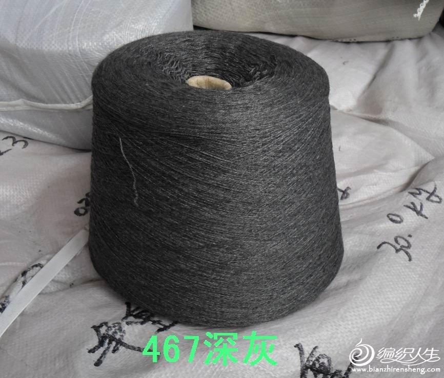 三羊开泰绒线(河北邢台) -正品26支羊绒线-467深灰色.jpg