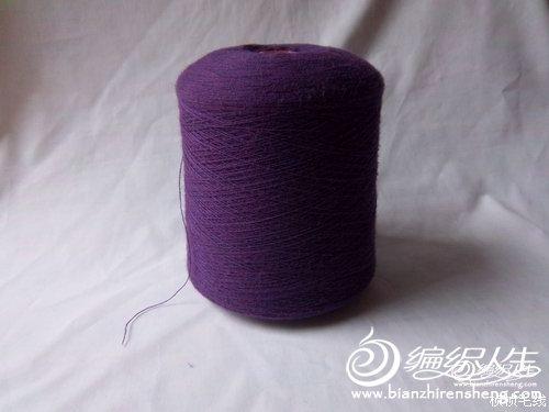 紫色美利奴.jpg