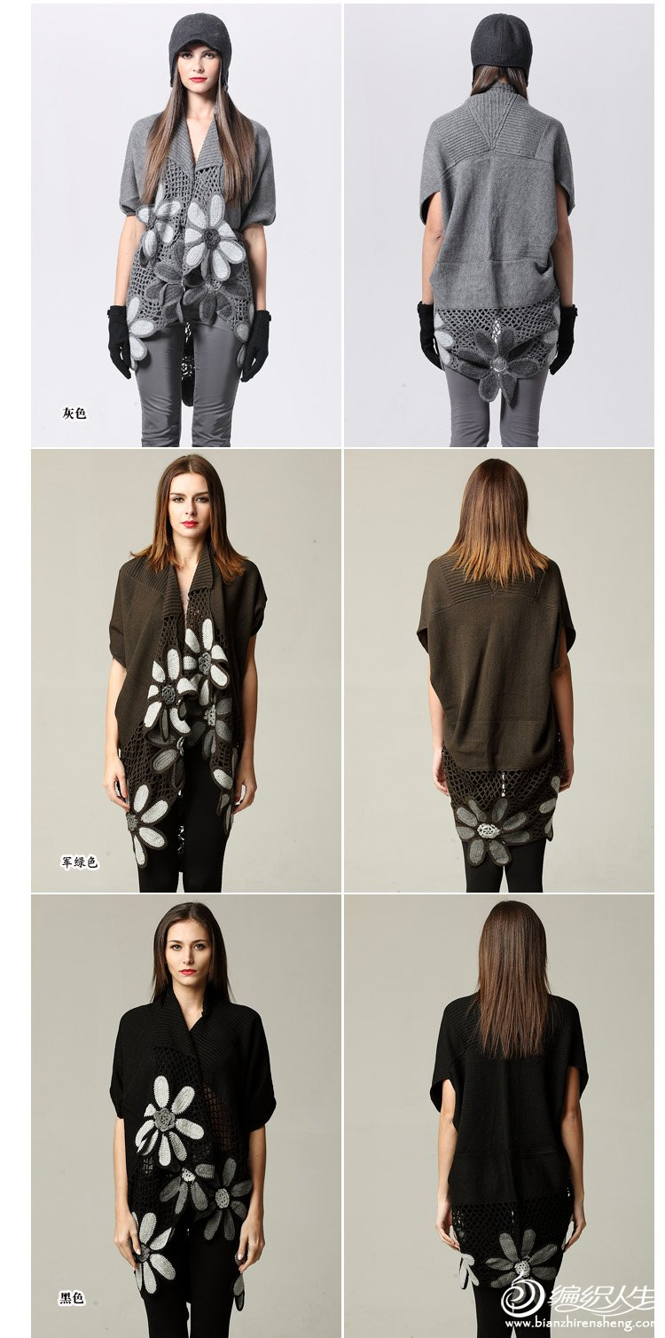 蝙蝠衫针织衫1-4.jpg