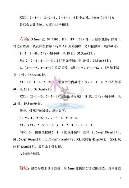 [棒针翻译] 水若翻译——新装(斗篷式外衣) - yn595959 - yn595959 彦妮
