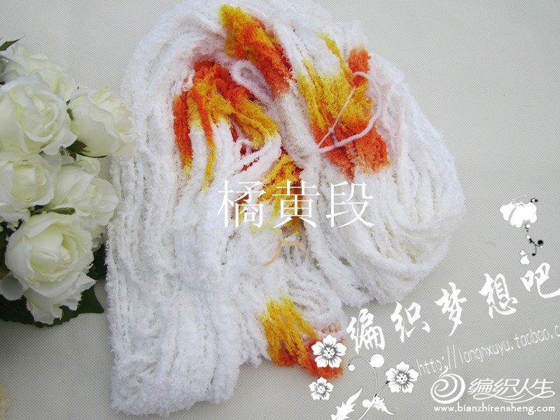 橘黄段_副本.jpg