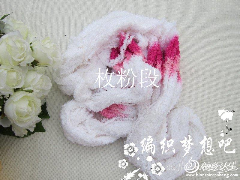 玫粉段_副本.jpg