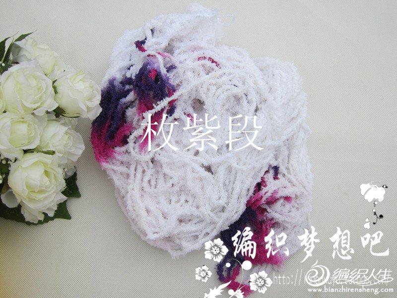 玫紫段_副本.jpg