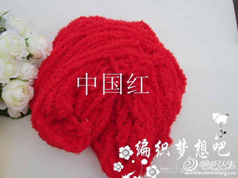 中国红_副本.jpg