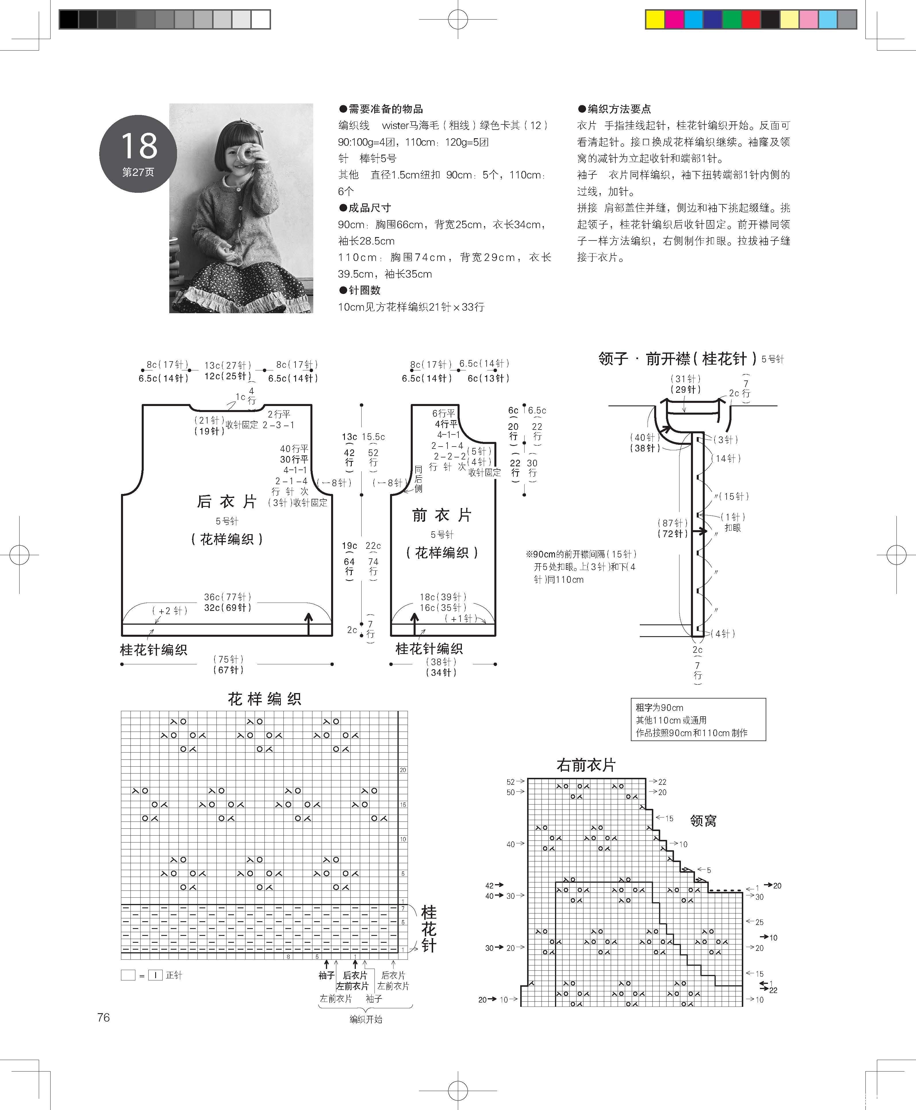 手编童品51-96转曲 26.jpg