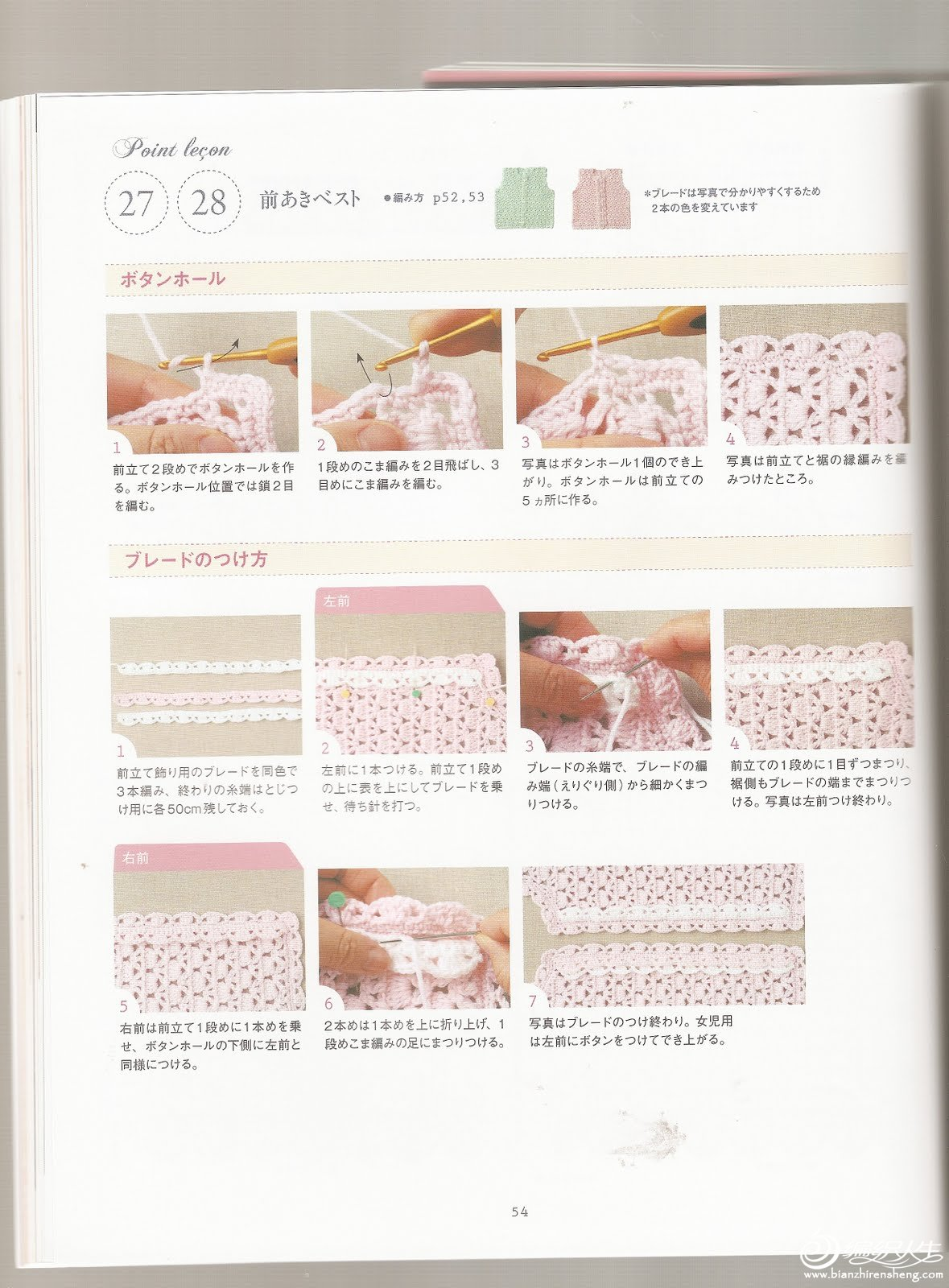 Beautiful Baby Crochet Japonese 058.JPG