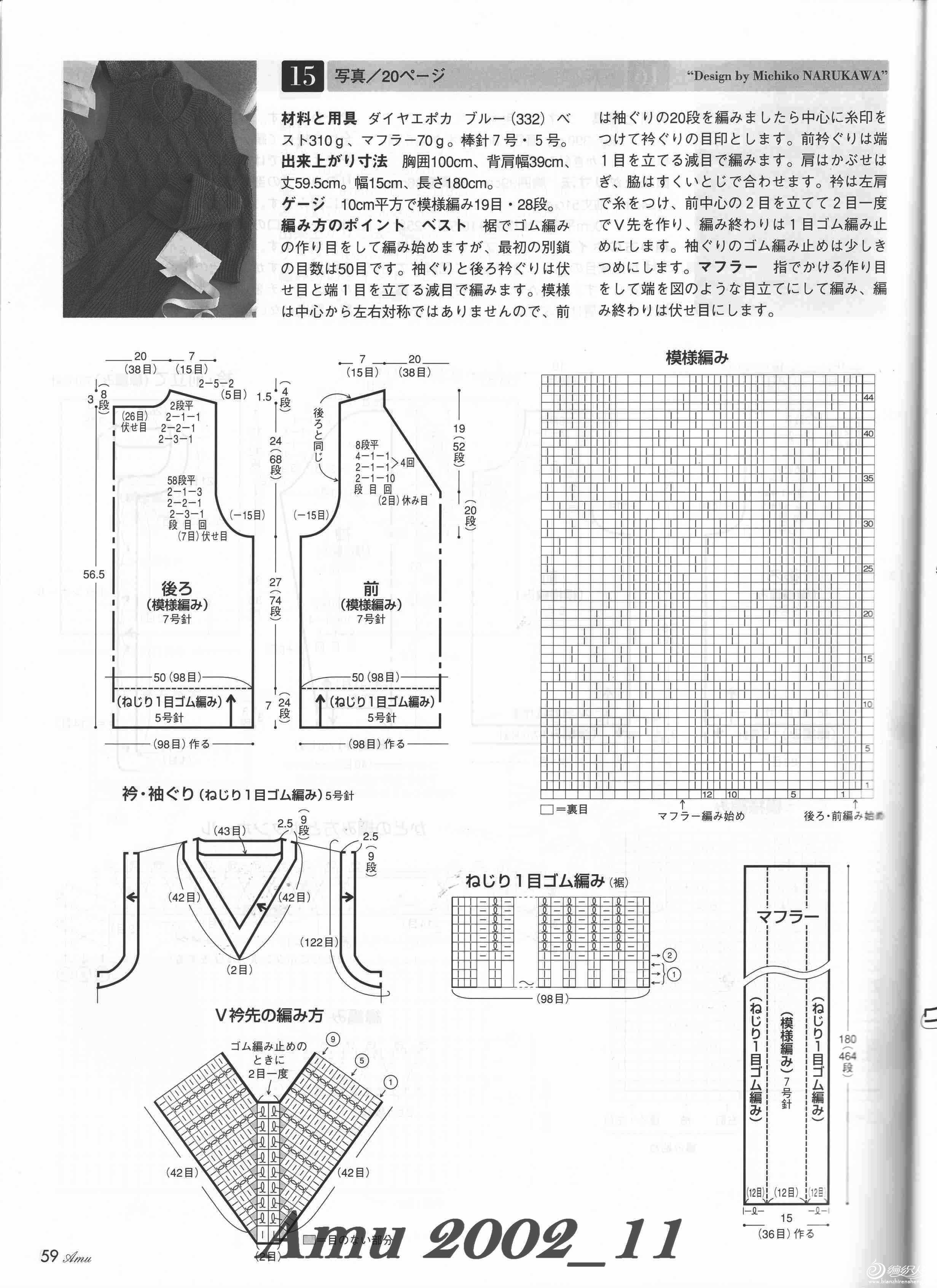 Amu%202002_11_Page_61.jpg