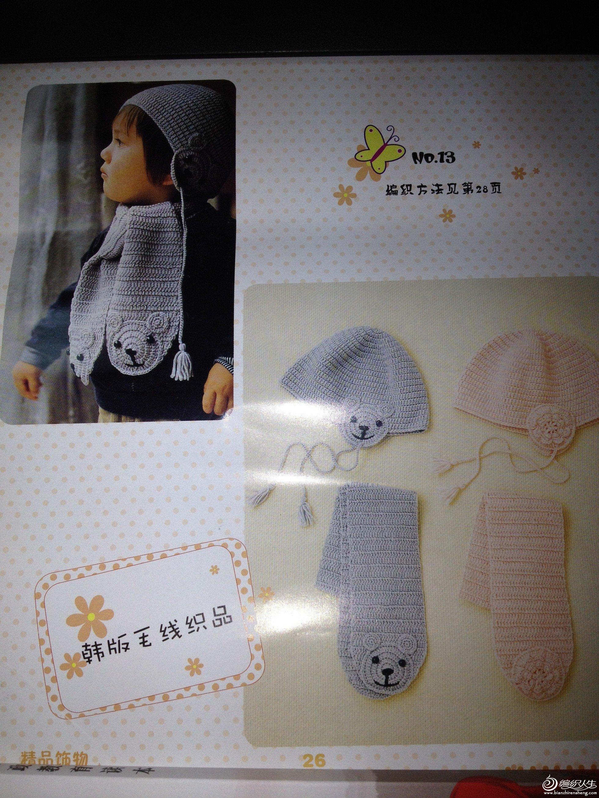 小熊帽子围巾 (3).JPG