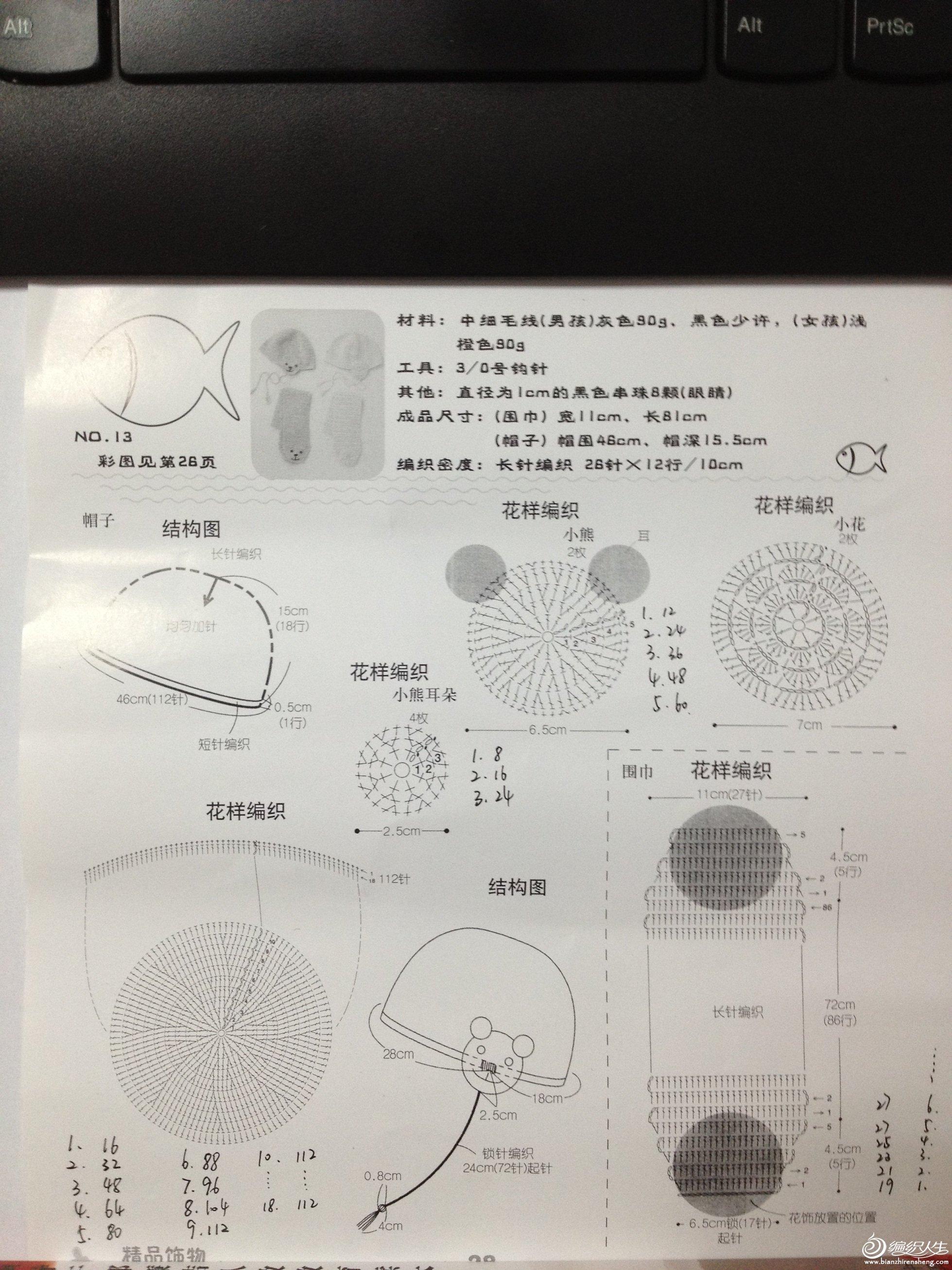 小熊帽子围巾 (4).JPG