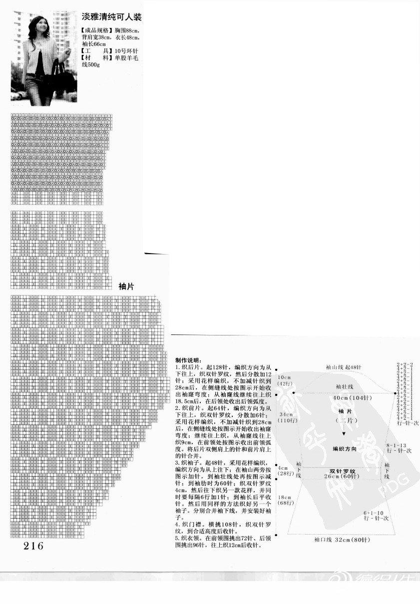 淡雅清纯可人装图解1.jpg