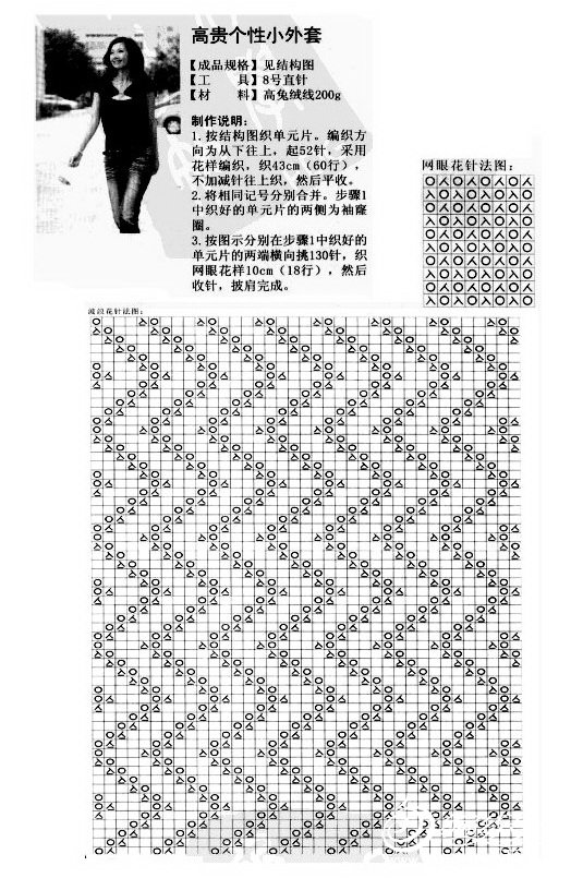 高贵个性小外套图解1.jpg