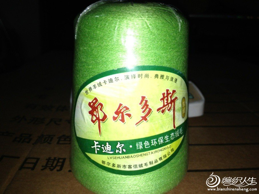 卡迪尔羊绒绿色共1斤40元
