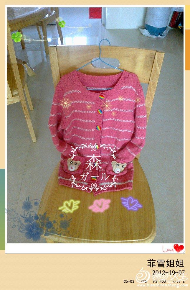 女儿的开衫1.jpg