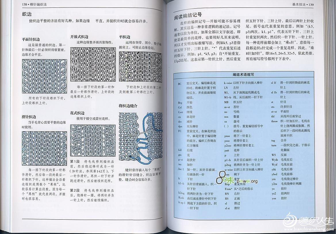 138-139.JPG