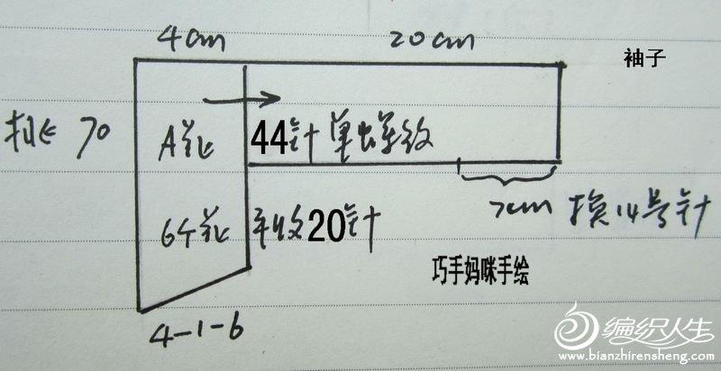 18手绘袖.jpg