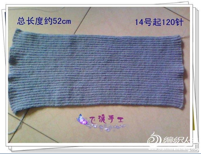 袜套-片织.jpg