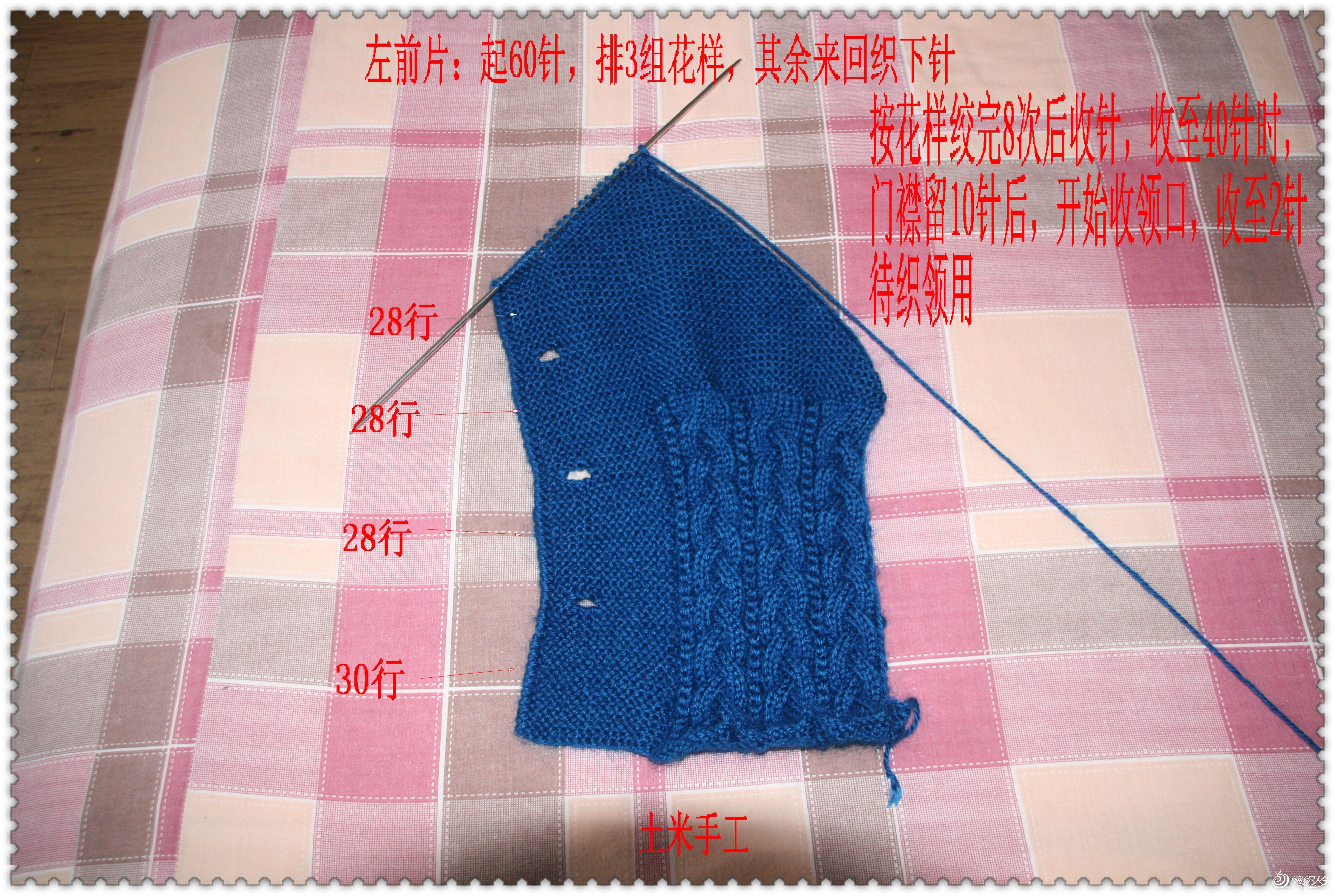 蓝色短袖毛衣 025.jpg