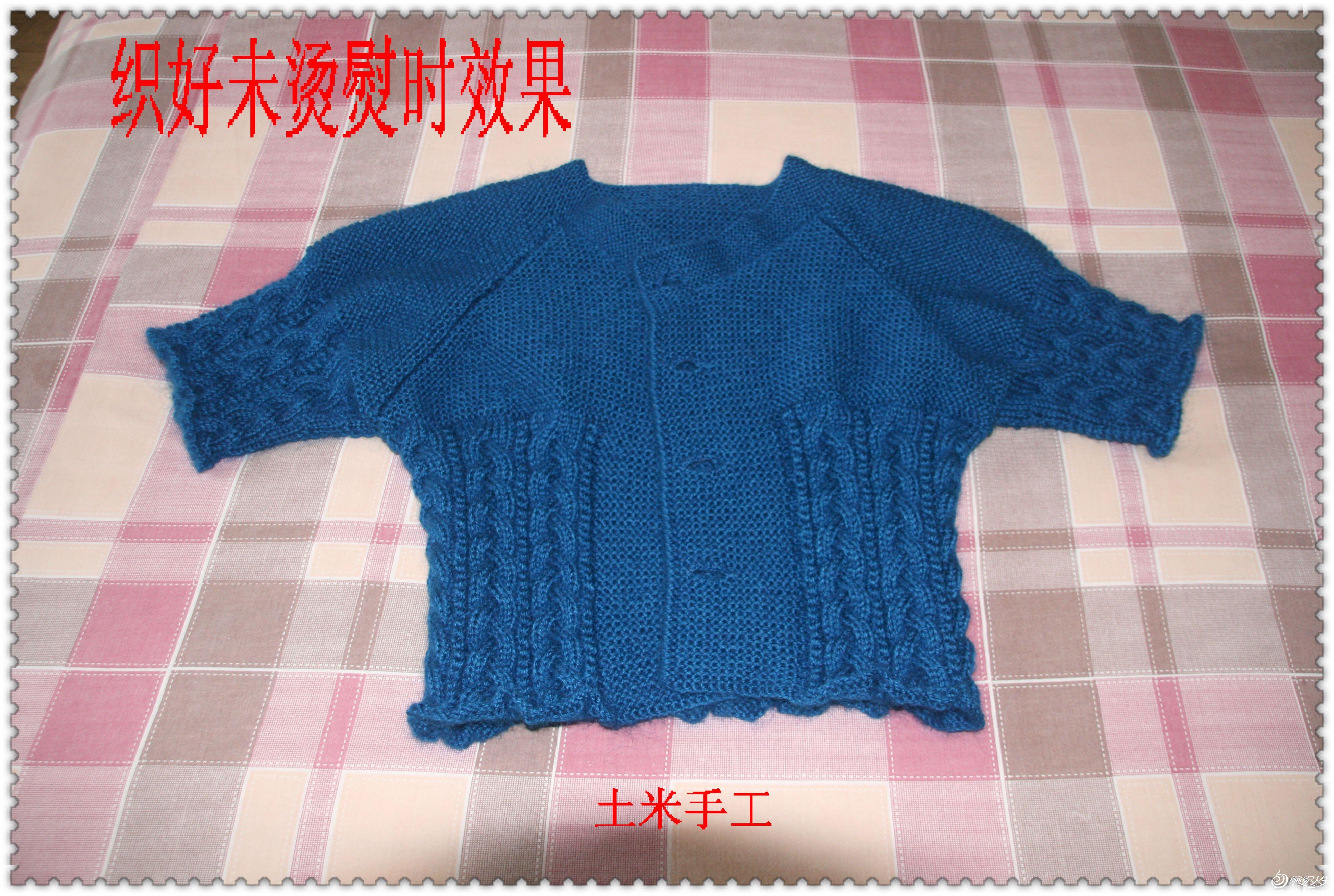 蓝色短袖毛衣 031.jpg