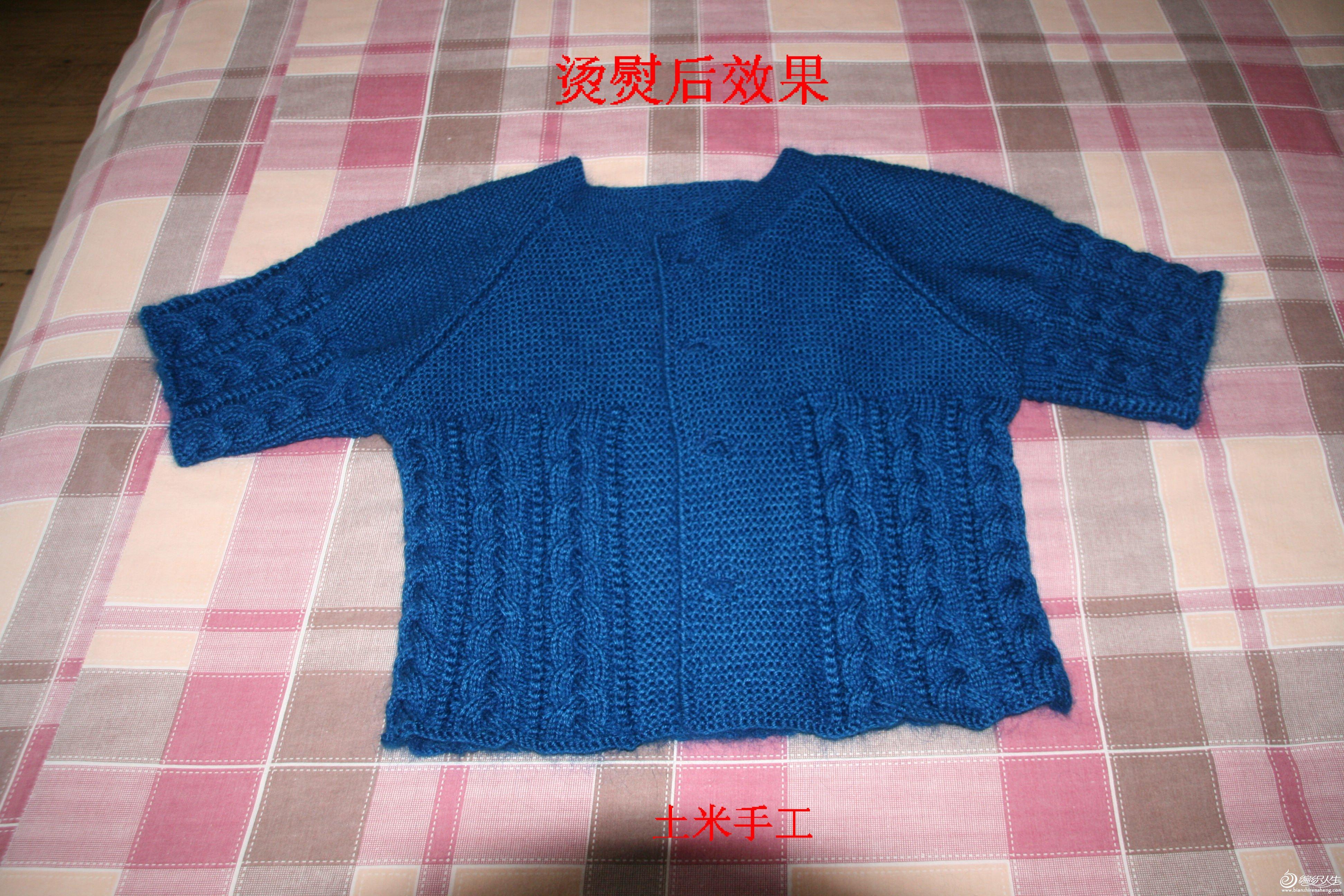 蓝色短袖毛衣 032.jpg