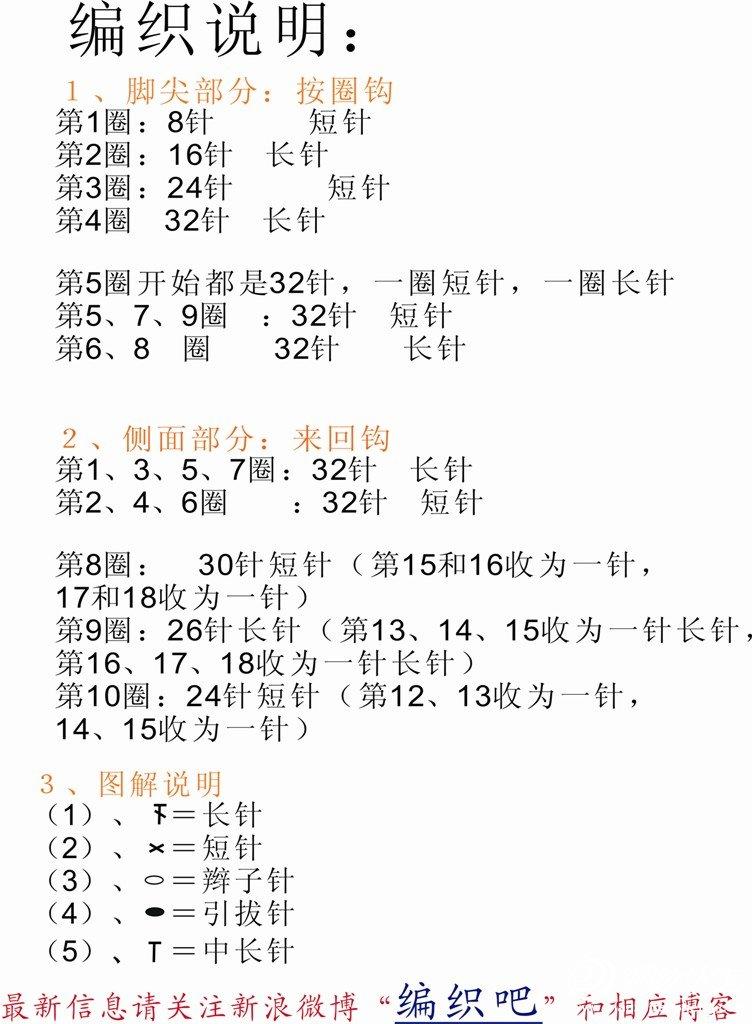 编织说明--毛球鞋(小).jpg