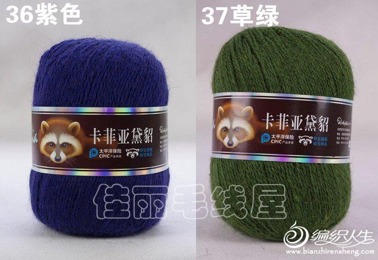 36紫色-37草绿.jpg