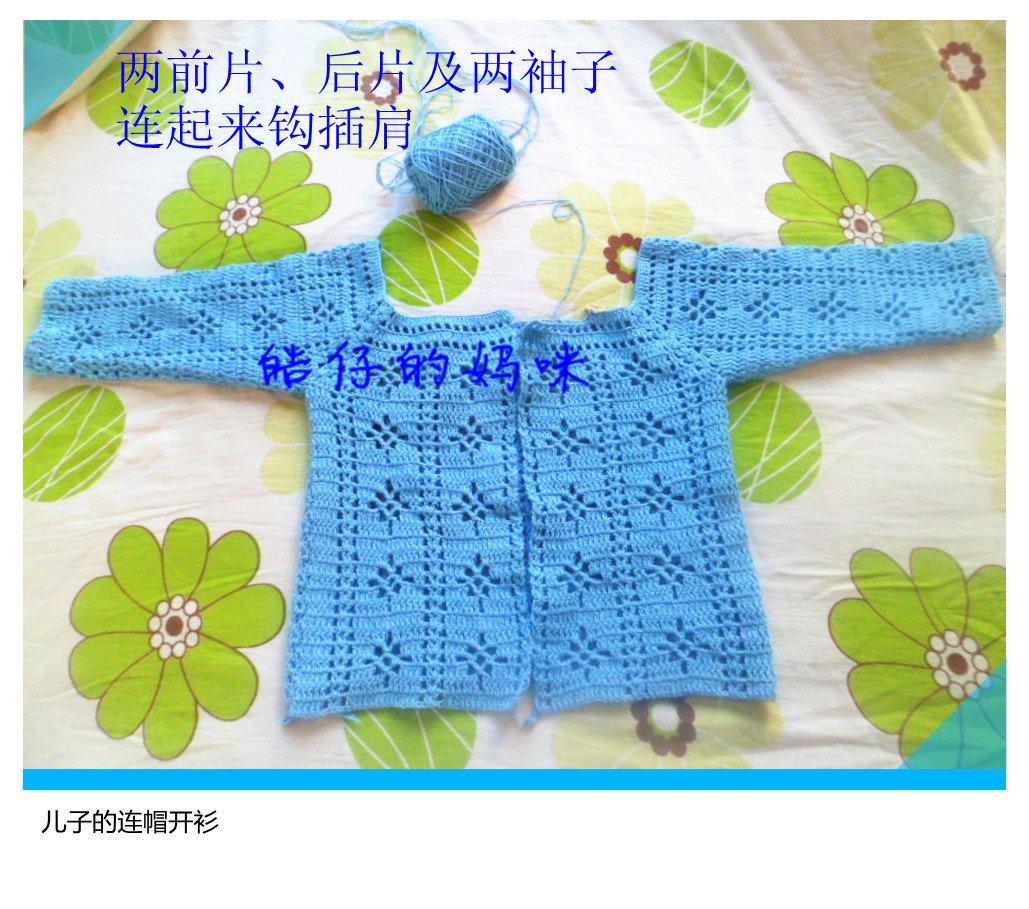 宝宝的连帽开衫4.jpg