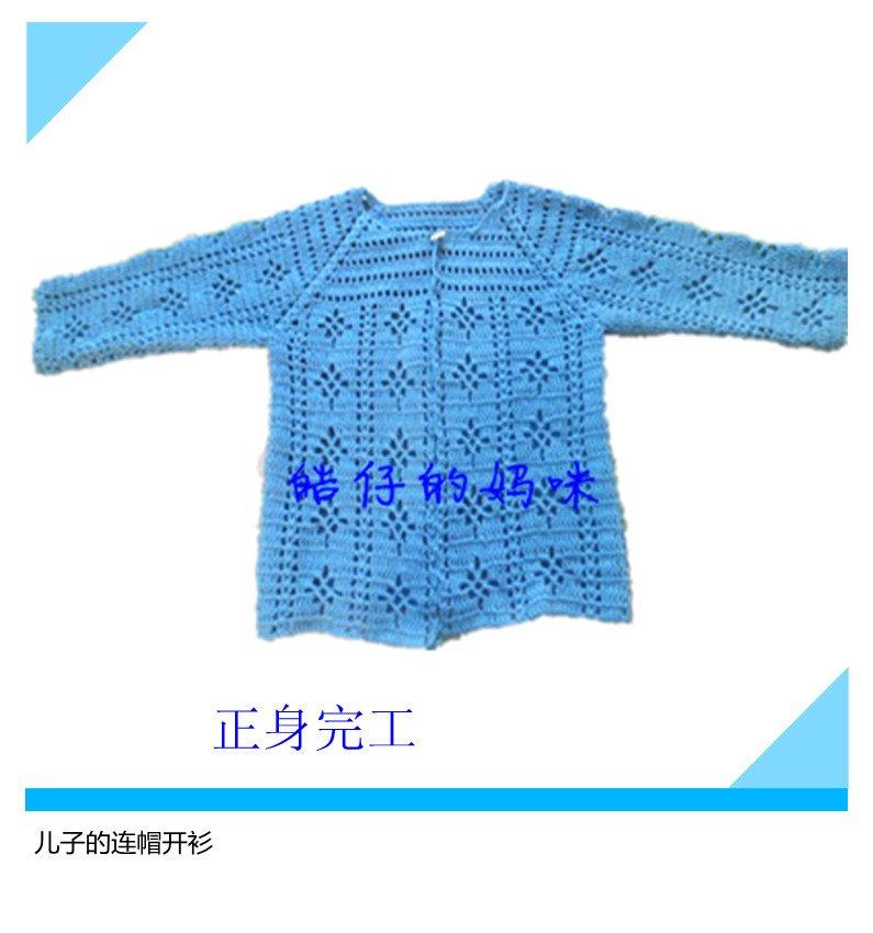 宝宝的连帽开衫6.jpg