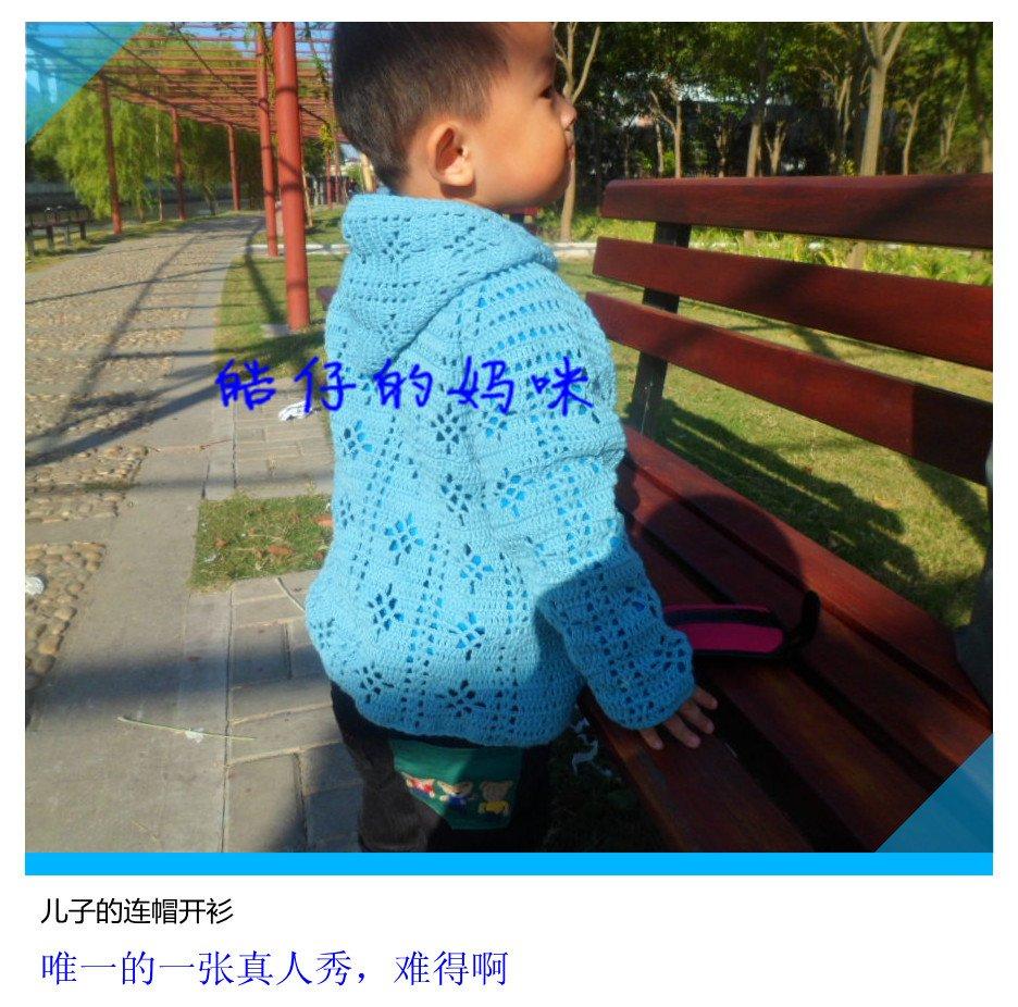 宝宝的连帽开衫10.jpg