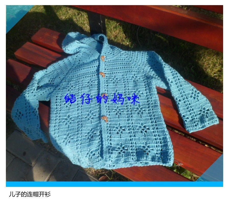 宝宝的连帽开衫11.jpg