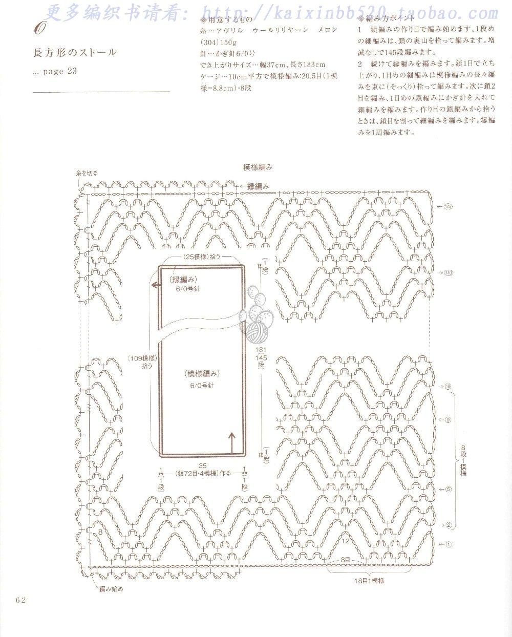 菱格围巾图解(1).jpg