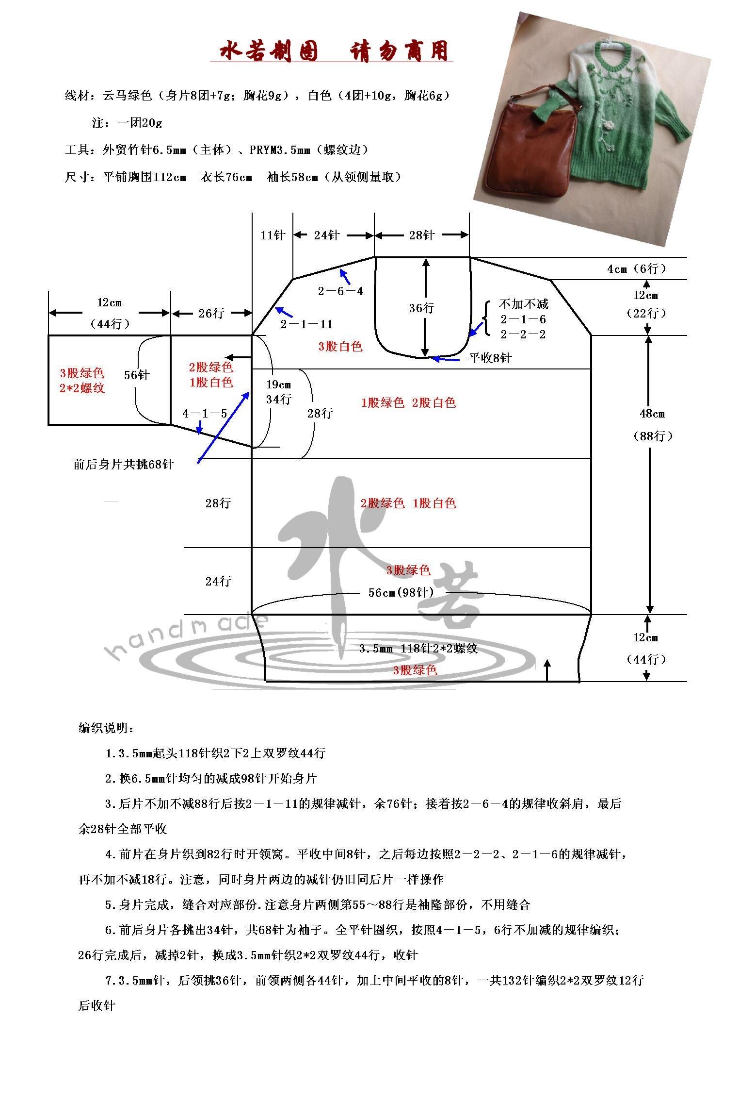 淡黄柳工艺图.jpg
