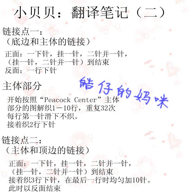 小贝贝翻译二.jpg