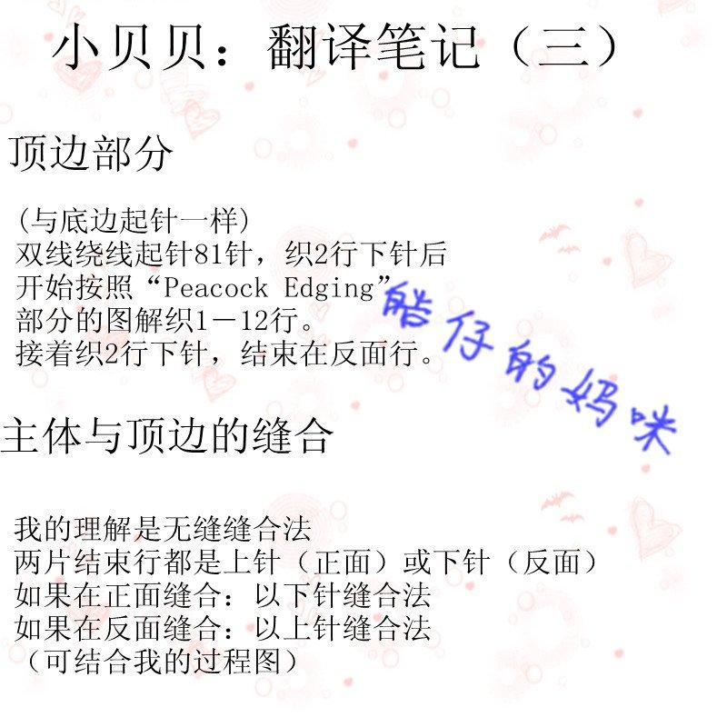 小贝贝翻译三.jpg