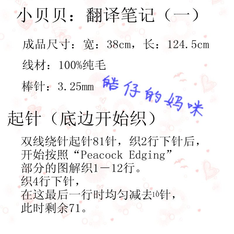 小贝贝翻译一.jpg