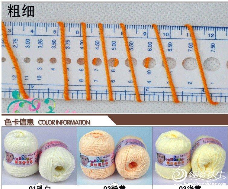 婴儿蚕丝蛋白线