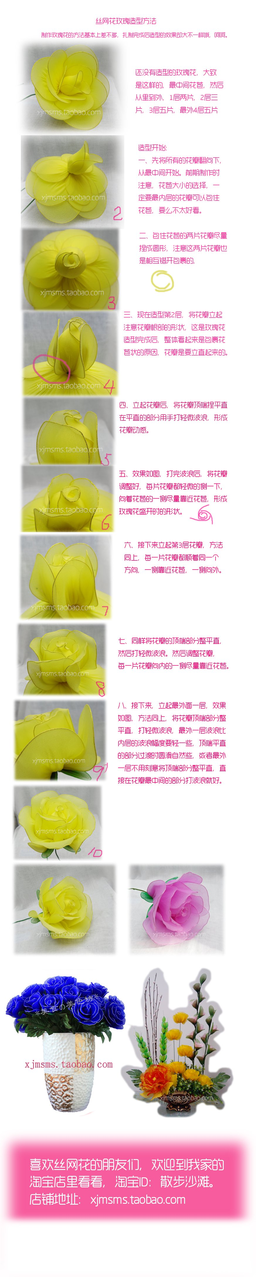 玫瑰花造型教程1.jpg