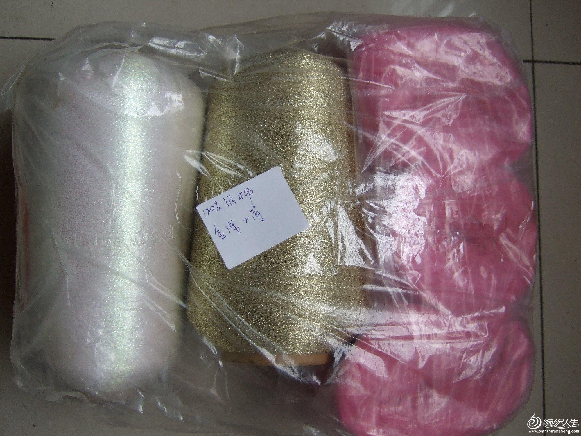 二个亮丝线,右边是120支的绢棉.JPG