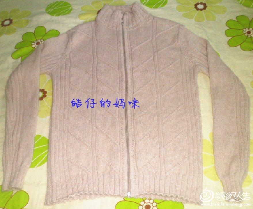 外套毛衣3.jpg